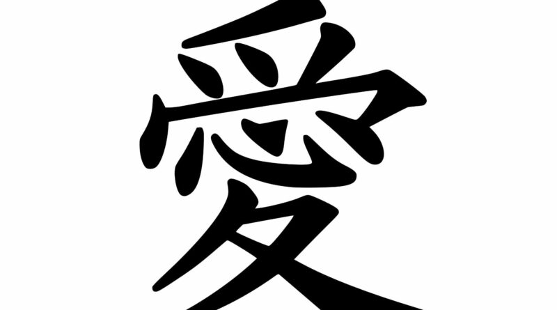 symbol miłości